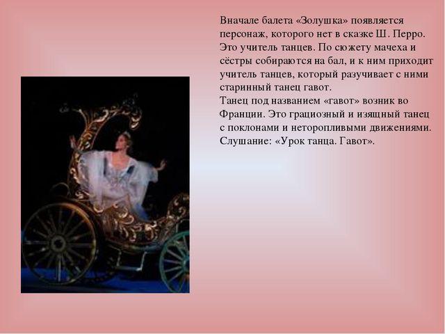 Вначале балета «Золушка» появляется персонаж, которого нет в сказке Ш. Перро....