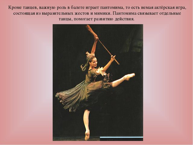 Кроме танцев, важную роль в балете играет пантомима, то есть немая актёрская...