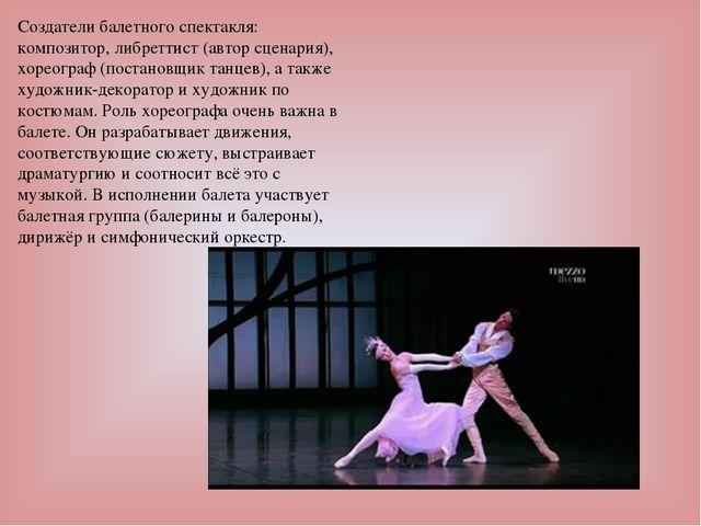 Создатели балетного спектакля: композитор, либреттист (автор сценария), хорео...