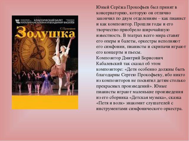 Юный Серёжа Прокофьев был принят в консерваторию, которую он отлично закончил...