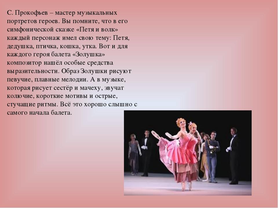 С. Прокофьев – мастер музыкальных портретов героев. Вы помните, что в его сим...