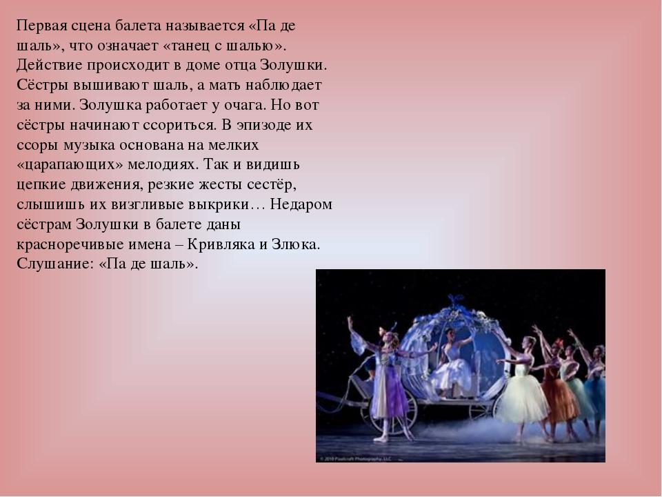Первая сцена балета называется «Па де шаль», что означает «танец с шалью». Де...