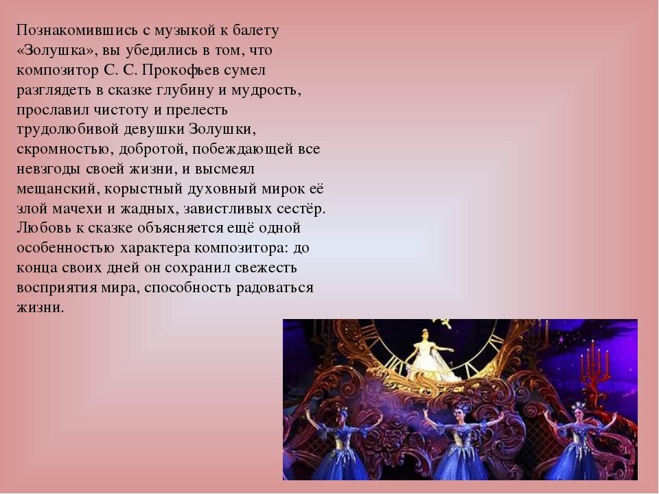Познакомившись с музыкой к балету «Золушка», вы убедились в том, что композит...