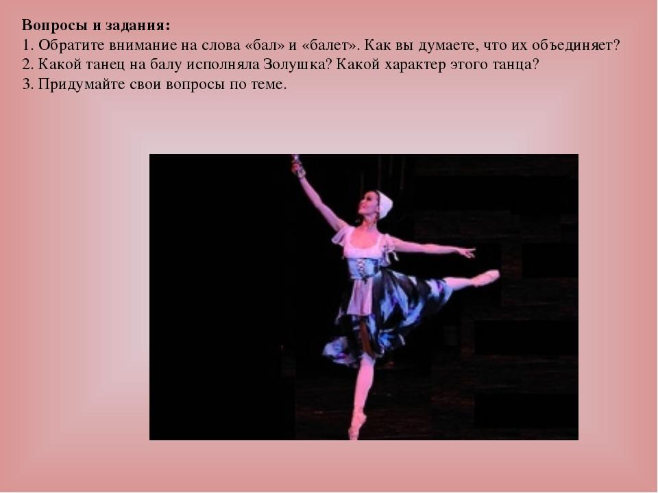 Вопросы и задания: 1. Обратите внимание на слова «бал» и «балет». Как вы дума...
