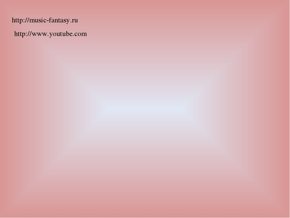 http://music-fantasy.ru http://www.youtube.com