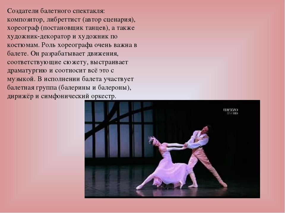 Сценарии для хореографического спектакля