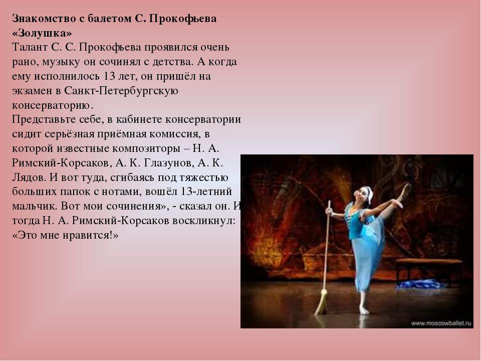 Знакомство с балетом С. Прокофьева «Золушка» Талант С. С. Прокофьева проявил...