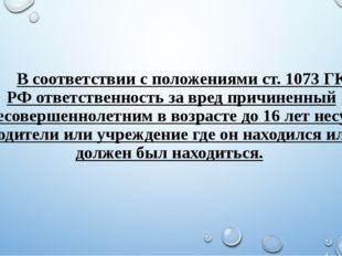 В соответствии с положениямист. 1073 ГК РФответственность за вред прич