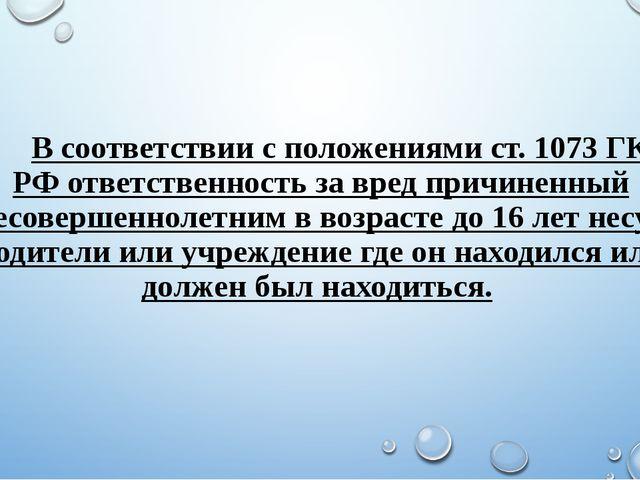 В соответствии с положениямист. 1073 ГК РФответственность за вред прич...