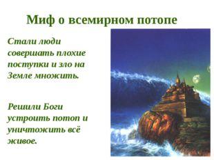 Миф о всемирном потопе Стали люди совершать плохие поступки и зло на Земле мн
