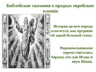Библейские сказания о предках еврейских племён История целого народа излагает