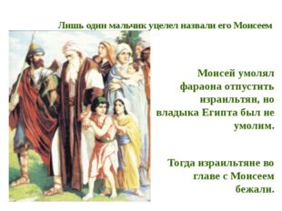 Лишь один мальчик уцелел назвали его Моисеем Моисей умолял фараона отпустить