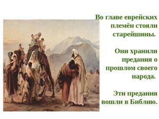 Во главе еврейских племён стояли старейшины. Они хранили предания о прошлом с