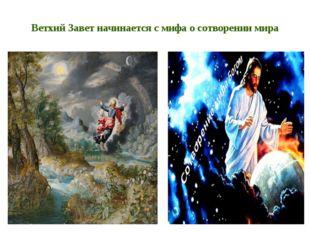 Ветхий Завет начинается с мифа о сотворении мира