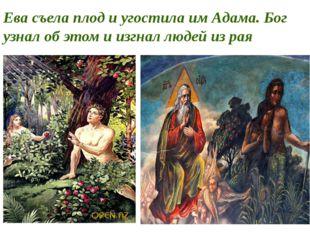 Ева съела плод и угостила им Адама. Бог узнал об этом и изгнал людей из рая