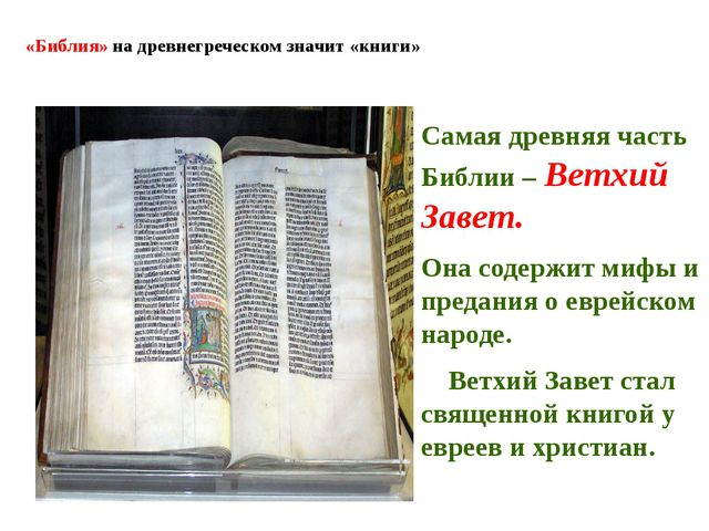 «Библия» на древнегреческом значит «книги» Самая древняя часть Библии – Ветхи...