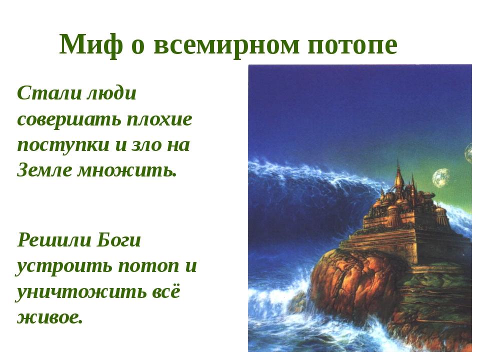 Миф о всемирном потопе Стали люди совершать плохие поступки и зло на Земле мн...