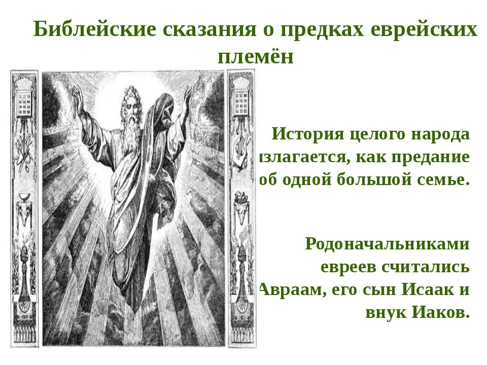 Библейские сказания о предках еврейских племён История целого народа излагает...