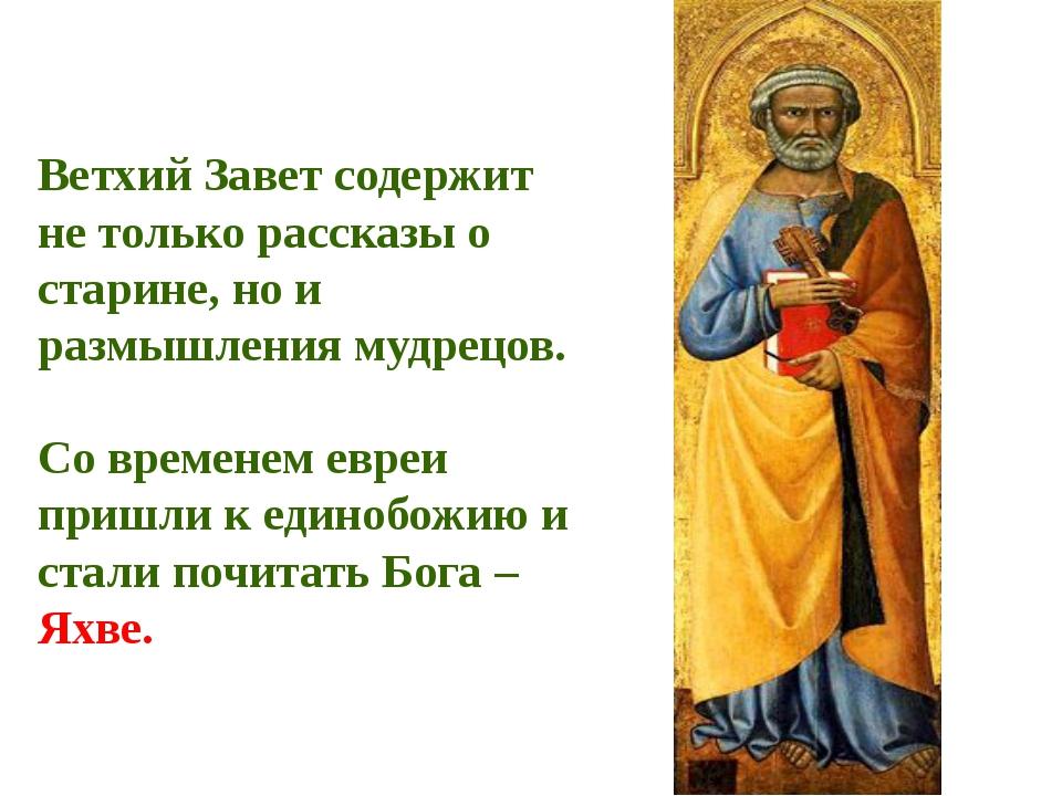 Ветхий Завет содержит не только рассказы о старине, но и размышления мудрецов...