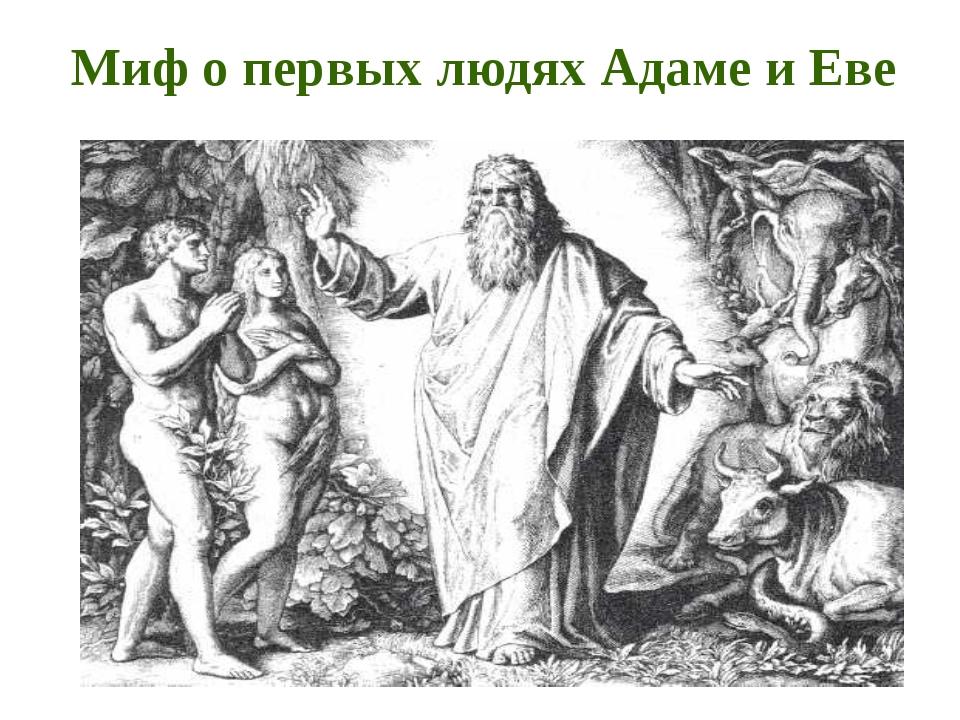 Миф о первых людях Адаме и Еве