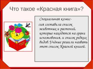 Что такое «Красная книга»? Специальная комис- сия составила список животных