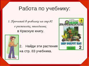 Работа по учебнику: 1. Прочитай в учебнике на стр.82 о растениях, занесённых