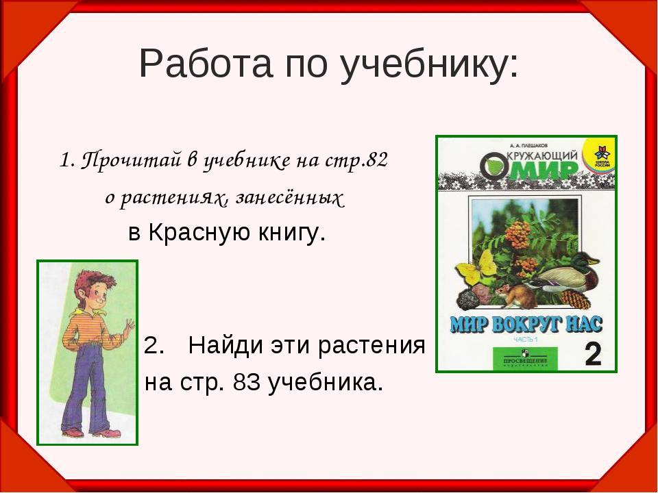 Работа по учебнику: 1. Прочитай в учебнике на стр.82 о растениях, занесённых...
