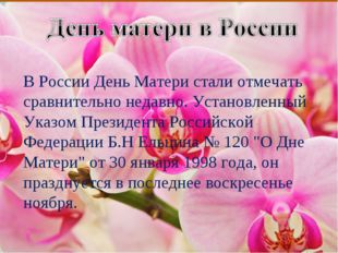 В России День Матери стали отмечать сравнительно недавно. Установленный Указо