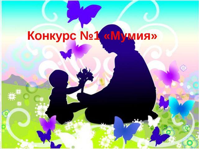 """Конкурс №1 «Мумия»"""""""