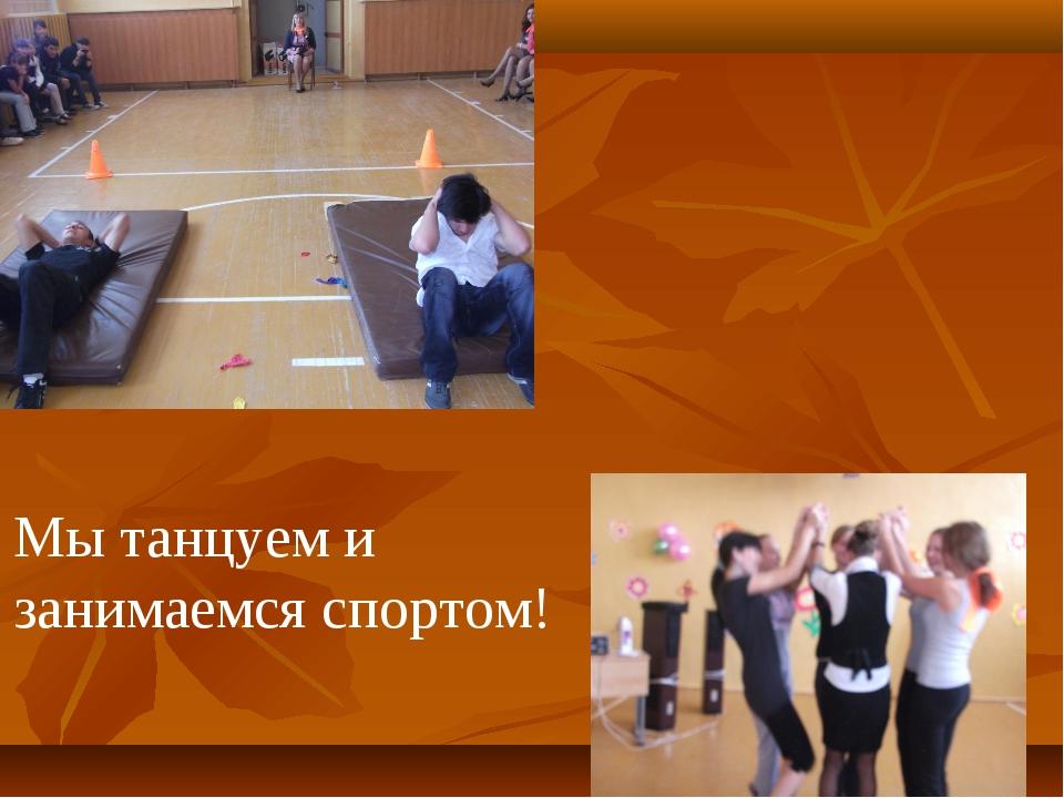 Мы танцуем и занимаемся спортом!