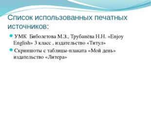 Список использованных печатных источников: УМК Биболетова М.З., Трубанёва Н.Н