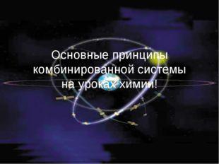 Основные принципы комбинированной системы на уроках химии!