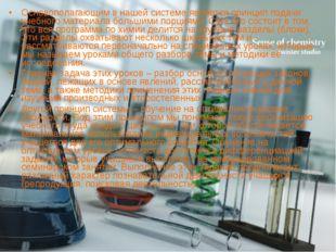 Основополагающим в нашей системе является принцип подачи учебного материала б