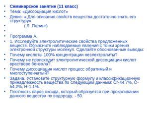 Семинарское занятие (11 класс) Тема: «Диссоциация кислот» Девиз: « Для описан