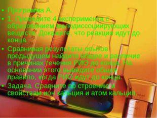 Программа А. 1. Проведите 4 эксперимента с образованием малодиссоциирующих ве