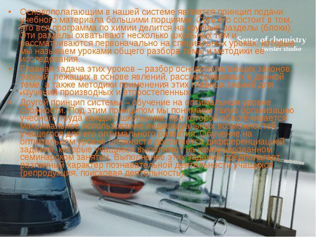 Основополагающим в нашей системе является принцип подачи учебного материала б...