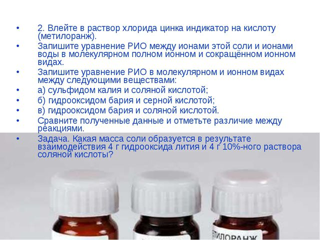 2. Влейте в раствор хлорида цинка индикатор на кислоту (метилоранж). Запишите...