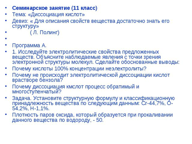 Семинарское занятие (11 класс) Тема: «Диссоциация кислот» Девиз: « Для описан...