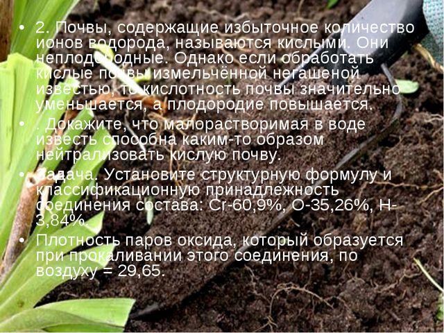 2. Почвы, содержащие избыточное количество ионов водорода, называются кислыми...