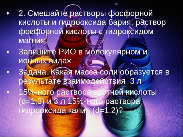2. Смешайте растворы фосфорной кислоты и гидрооксида бария; раствор фосфорной...