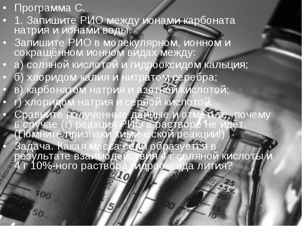 Программа С. 1. Запишите РИО между ионами карбоната натрия и ионами воды. Зап...