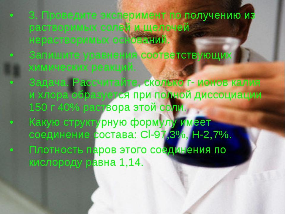 3. Проведите эксперимент по получению из растворимых солей и щелочей нераство...