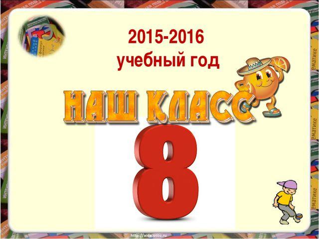 2015-2016 учебный год
