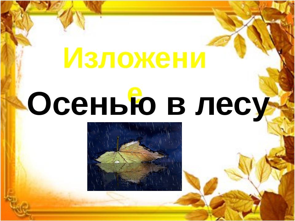 Изложение Осенью в лесу