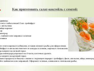 Как приготовить салат-коктейль с семгой: Ингредиенты: 160 г семга слабосолена