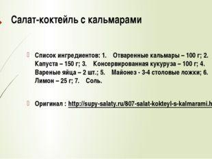 Салат-коктейль с кальмарами Список ингредиентов: 1. Отваренные кальмары –