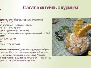 """Салат-коктейль с курицей Ингредиенты для """"Перец черный (молотый) Чеснок - 1 з"""