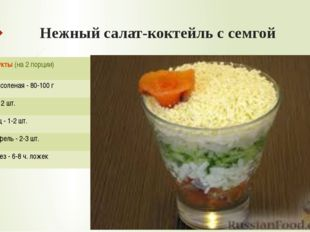 Нежный салат-коктейль с семгой Продукты(на 2 порции) Семга соленая - 80-100