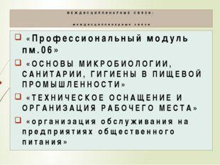 МЕЖДИСЦИПЛИНАРНЫЕ СВЯЗИ: междисциплинарные связи «Профессиональный модуль пм.