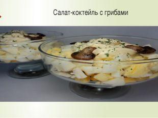 Салат-коктейль с грибами